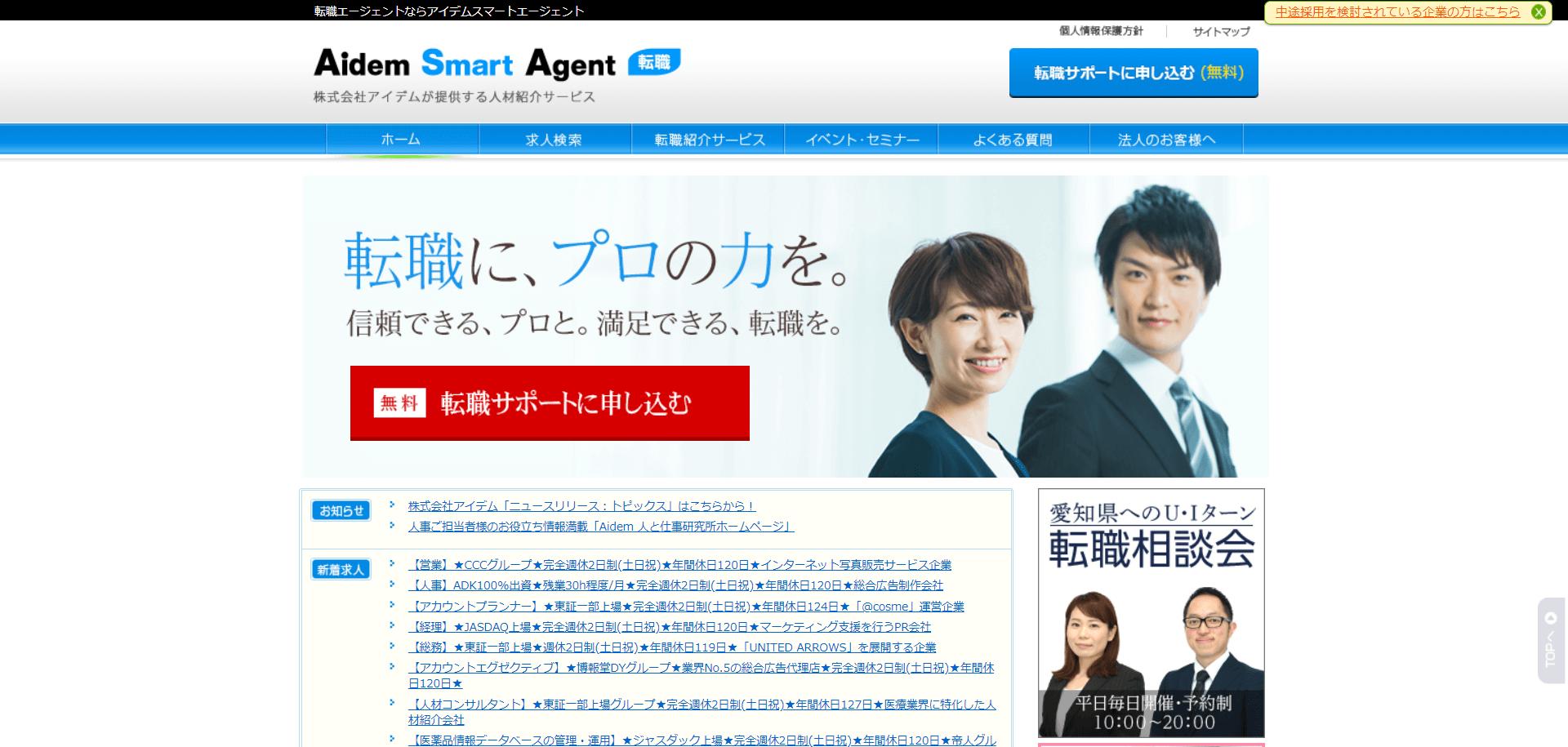 Aidem Smart Agent