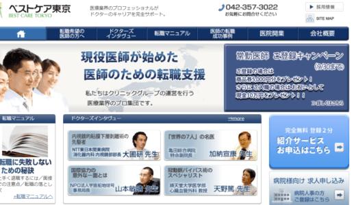 ベストケア東京の口コミ・評判まとめ。他社サイトとの比較を紹介