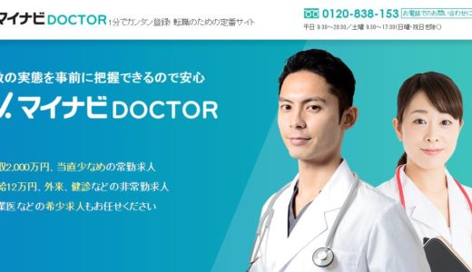 医師の転職で人気のマイナビDOCTORを徹底分析