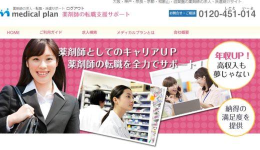関西地域の薬剤師転職ならメディカルプラン。おすすめポイントを徹底検証