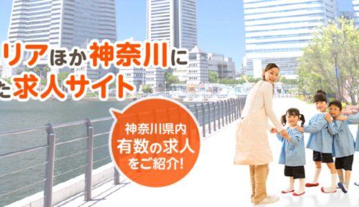 横浜保育ジョブで自分に合った仕事を。おすすめポイントや特徴を徹底検証