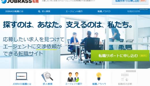 エージェント交渉型転職サイトJOBRASS転職。サポートやおすすめ大調査