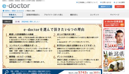 e-doctorの口コミ・評判。特徴やおすすめポイントを大調査