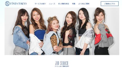 ファッション業界の転職サポートならファインズ東京。他社との特徴の違いを徹底比較