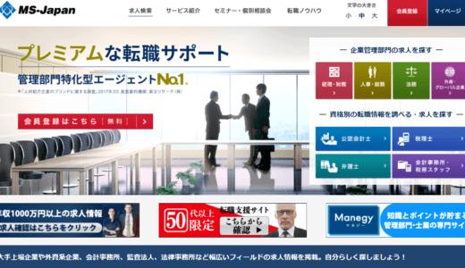 管理部門トップクラスの転職サイトMS-Japan。サポートやおすすめ大調査