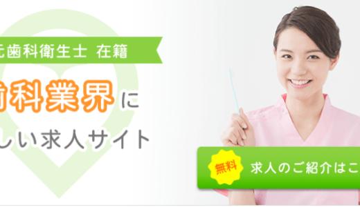 日本最大級の歯科衛生士求人情報を提供するシカカラDH求人。他社との特徴を徹底比較