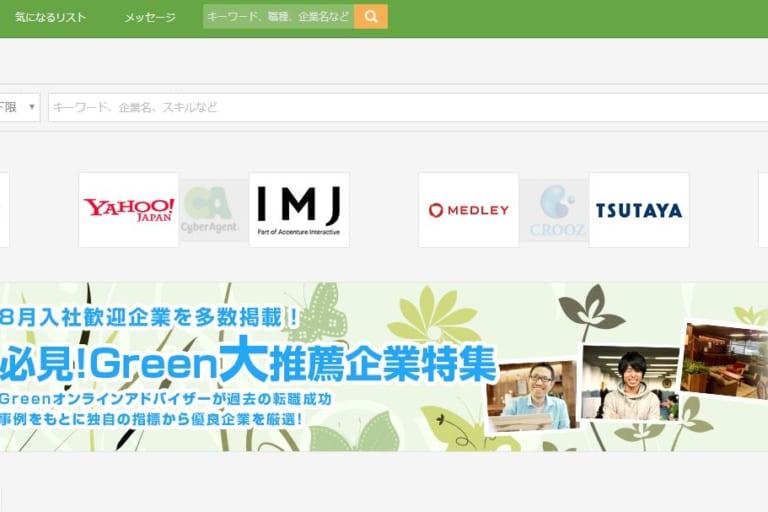 IT・Web関連の特化型転職サイトのGreen。おすすめポイントを他社と徹底比較