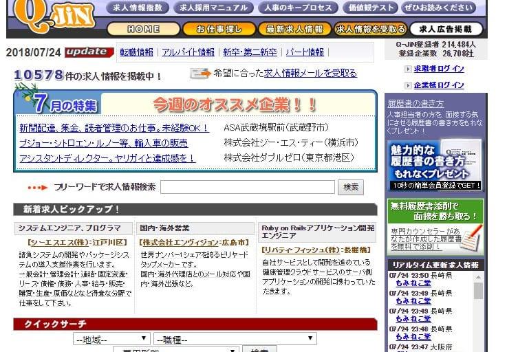 求人サイトのQ-jin。口コミや評判・おすすめポイントを徹底調査