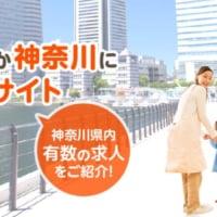 横浜保育ジョブの口コミ・評判。おすすめポイントや特徴を紹介