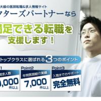 日本最大級の医療求人ドクターズパートナー。おすすめポイントや特徴を徹底比較