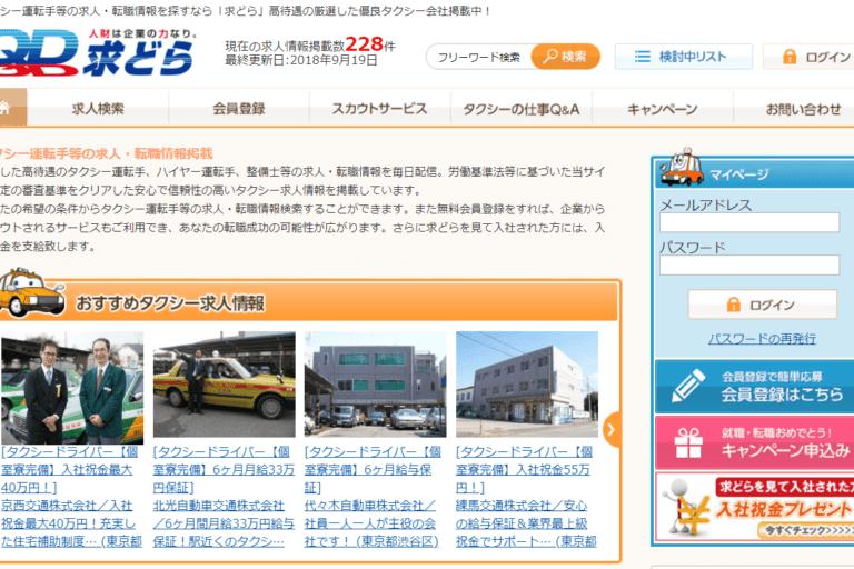 入社祝金プレゼントタクシー運転手等の求人サイト求ドラ。他社との特徴を徹底比較