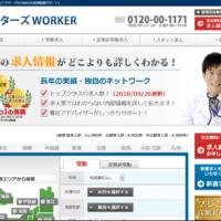 3年連続NO1の実績医師求人情報ドクターズworker。 サポートやおすすめ大調査