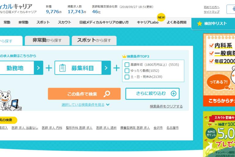 日経メディカルキャリアの口コミ・評判。特徴や他社との違いを徹底比較