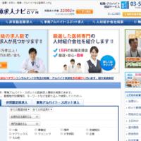 最大50万円のお祝い金制度あり医師の求人を専門とした転職サイト医師求人ナビ。おすすめポイントや特徴を徹底比較
