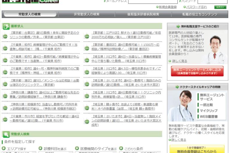 医療転職求人ドクタースタイルキャリア。おすすめポイントや特徴を徹底比較