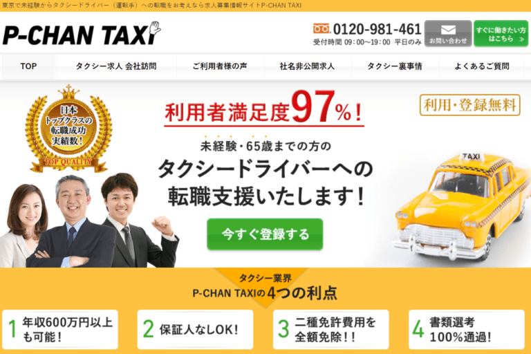 p-chan taxiの口コミ・評判。メリット・デメリットを徹底調査