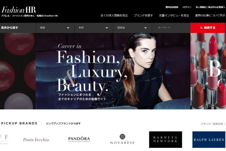 FashionHRの口コミ・評判まとめ。アパレル専門の求人サイトを徹底比較
