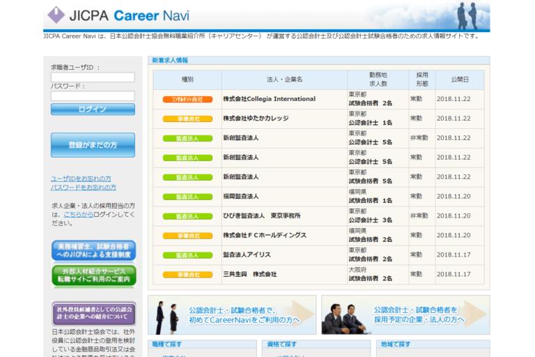 公認会計士の転職はJICPA Career Navi。おすすめポイントを大調査